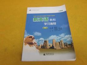 新英语教程学习指导:第3册(修订版)——内页基本上干净