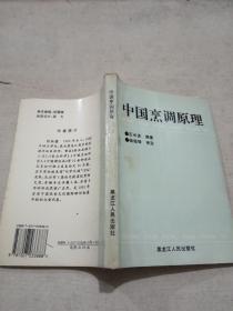 中国烹调原理  作者石长波签赠本  印1000册