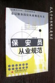 《保安员从业规范》中国经济出版社