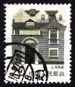 销票-普23上海民居20分信销票
