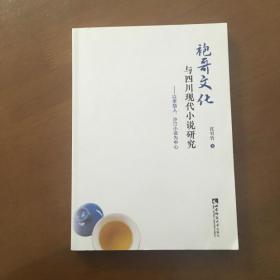 袍哥文化与四川现代小说研究:以李劼人、沙汀小说为中心(正版)