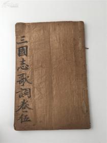 三国志歌词卷伍四十回一册