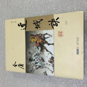 连城诀 /金庸 著 广州出版社