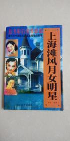 上海滩风月女明星     唐汉 编著/ 山东文艺出版社