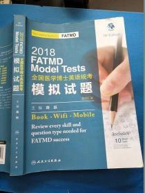 2018全国医学博士英语统考模拟试题(配增值)