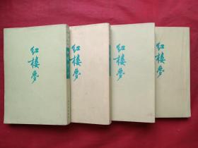 繁体字竖版平装《红楼梦》全四册(曹雪芹、高鹗著,人民文学出版社,1957年北京一版,1972年辽宁一印)