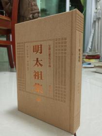 安徽古籍丛书萃编《明太祖集》(布面精装大32开)