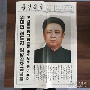 朝鲜《统一新报》(无党派报纸)