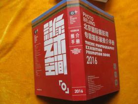 北京国际摄影周专题摄影展推介手册 2016