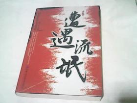 遭遇流氓(长篇小说)
