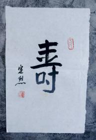 开国将军、原空军副司令员王定烈 书法一幅(尺寸:31x20cm)  HXTX101639