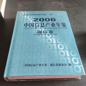 中国信息产业年鉴通信卷