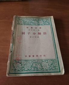 中华文库 :因子分解法