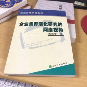 企业集群演化研究的网络视角/企业发展研究系列