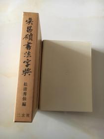 二玄社《吴昌硕书法字典》1984年初版,松清秀仙编,全新