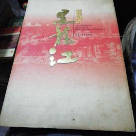 黑龙江辉煌50年1949-1999