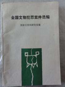 全国文物犯罪案件选编(文物工作集刊)