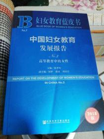 中国妇女教育发展报告.No.3,高等教育中的女性