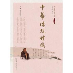 中华传统礼仪(国学教养教育丛书)