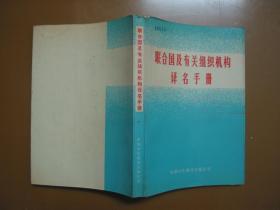 联合国及有关组织机构译名手册(馆藏品佳,内页无涂画)