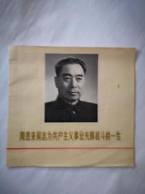 周恩来同志为共产主义事业光辉战斗的一生 辽宁画刊专刊