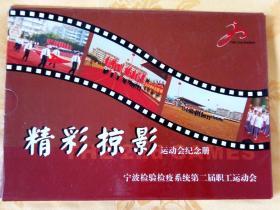 精彩掠影运动纪念册(邮票册)  宁波检验检疫系统第二届职工运动会