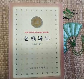 【百年百中优秀中国文学图书】 老残游记  (首版首印)