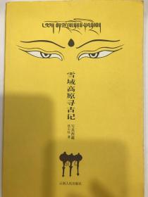 雪域高原寻古记写真西藏 一版一印 侯石柱  著 云南人民出版社