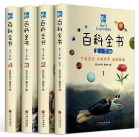 全新正版 百科全书 青少年版 精装4册 中国少年儿童百科全书 中国文联出版社
