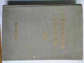 武汉国共联合政府法制文献选编 1987