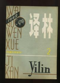 译林  外国文学季刊   1982年第2期 (总第11期)