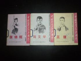 中国现代少年英雄传(3册合售)馆藏
