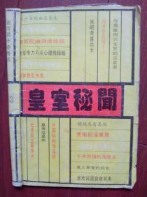 皇室秘闻1994年,历代皇室男女荒淫录,(缺页,详见说明)
