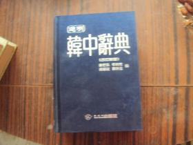 进明韩中辞典