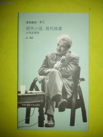 现代小说,现代阅读:中国讲演录