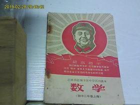 江苏省盐城专区中学试用课本 数学初中二年级上册