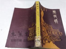 秦娥忆 杨书案 四川人民出版社 1983年11月 大32开平装