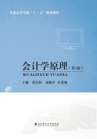 会计学原理(第3版)9787562959274