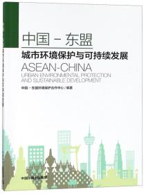 中国-东盟城市环境保护与可持续发展