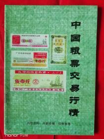 中国粮票交易行情