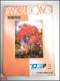 杨柳青版 年画 1993(3) A45
