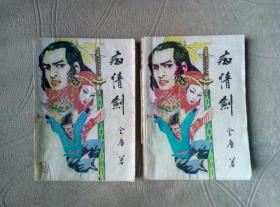 痴情剑(上下)