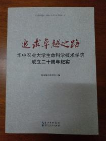 追求卓越之路:华中农业大学生命科学技术学院成立二十周年纪实