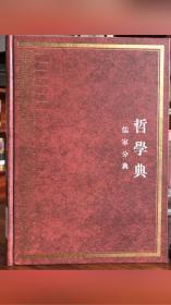 中华大典.哲学典.儒家分典(全七册)