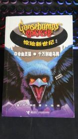 鸡皮疙瘩惊险新世纪系列---夺命幽灵猫·千万别碰乌鸦 (美)R. L. 斯坦著方薇译   接力出版社