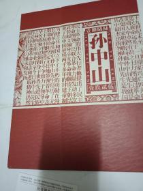 孙中山---1866-1925-线装 带书函