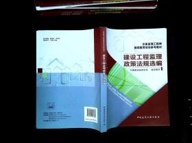 建筑工程监理政策法规选编