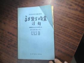 高等数学习题集译解多元篇第20章