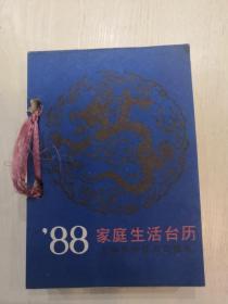 1988年台历(全)