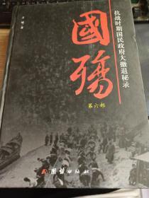 国殇(第六部):抗战时期国民政府大撤退秘录